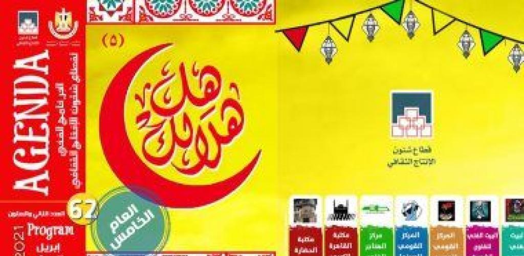 """افتتاح البرنامج الفني """"هل هلالك"""" بساحة الهناجر 7 رمضان بإجراءات احترازية"""