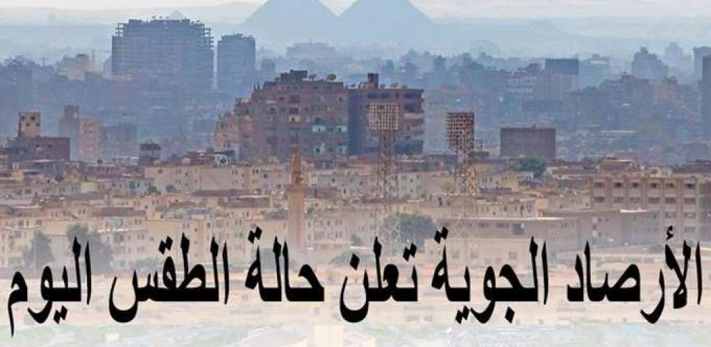 حالة الطقس اليوم الجمعة 7-5-2021 في مصر