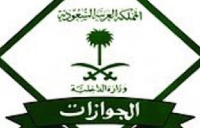 الجوازات السعودية تتيح لمواطنى الخليج والمقيمين والزوار التسجيل فى «أبشر»