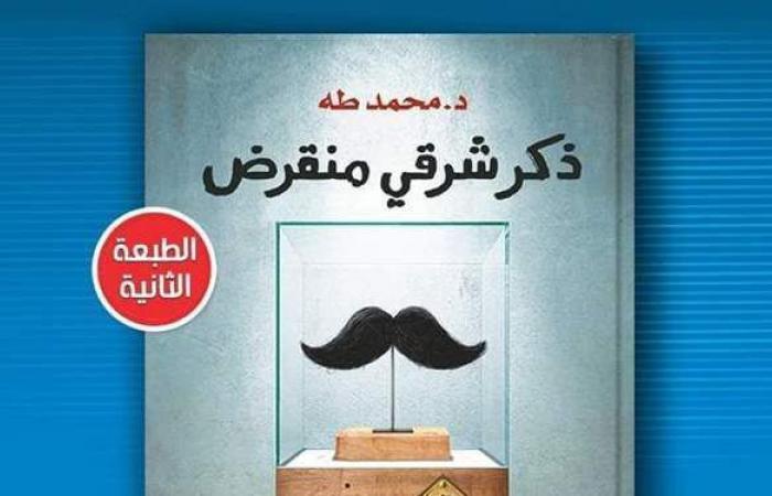 """طرح الطبعة الثانية من """"ذكر شرقي منقرض"""" لمحمد طه"""