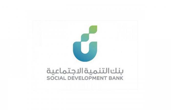 للمقترضين.. بنك التنمية الاجتماعية يحدد شروط الكفالة