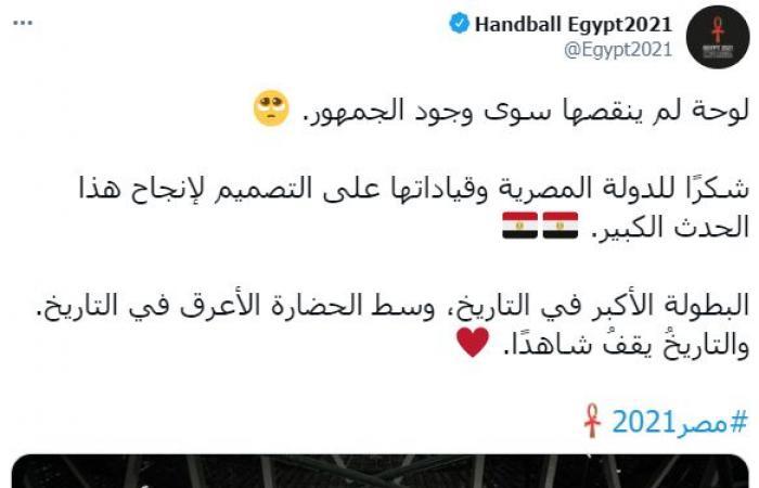 حساب مونديال اليد: شكرا مصر وقياداتها لإنجاح هذا الحدث والتاريخ يقف شاهدا