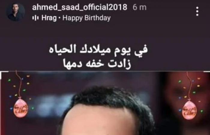 أحمد سعد لـ هنيدى: في يوم ميلادك الحياة زادت خفة دمها
