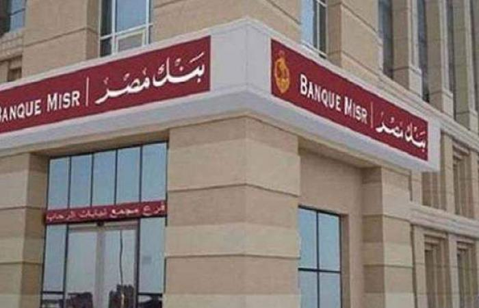 بنك مصر يرعى أنشطة اتحاد التنس للعام الثاني على التوالي