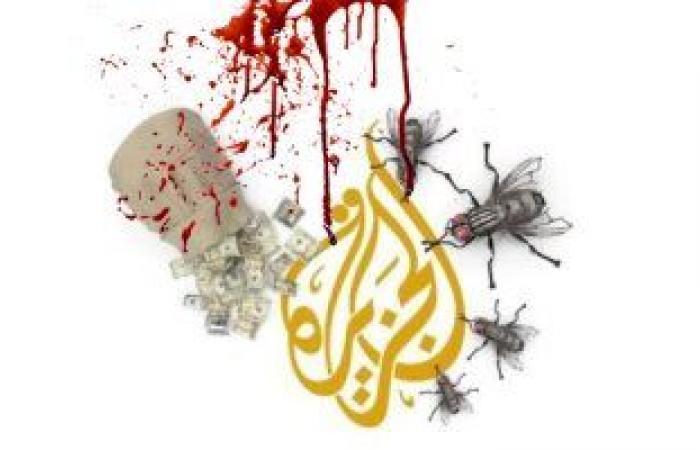 إعلام الشر.. تقرير يكشف أكاذيب قناة الجزيرة لخدمة النظام القطرى