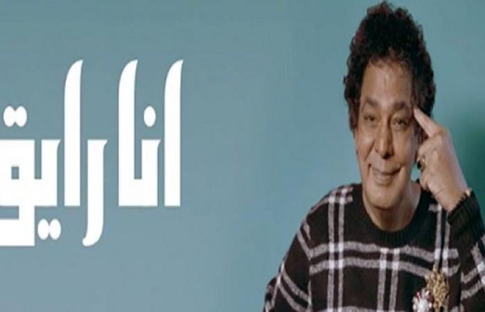 """تعليقات الجمهور على برومو """"أنا رايق"""" لمحمد منير"""
