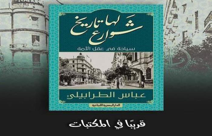 بعد تصدره الأعلى مبيعاً.. صدور طبعة جديدة من كتاب «شوارع لها تاريخ»