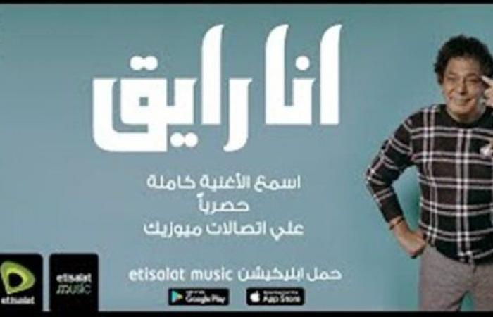 أنا رايق لـ محمد منير تقترب من نصف مليون مشاهدة .. فيديو