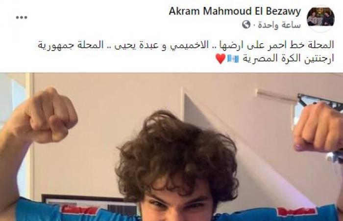 هغطى الحلة وأنسى المحلة.. هزار صلاح عبد الله مع أكرم البزاوى بعد فوز زعيم الفلاحين