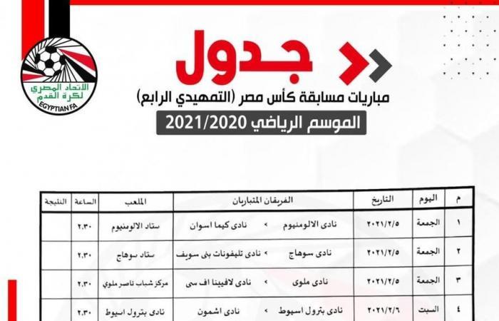 انطلاق مباريات الدور التمهيدي الرابع لكأس مصر 5 فبراير .. تعرف عليها