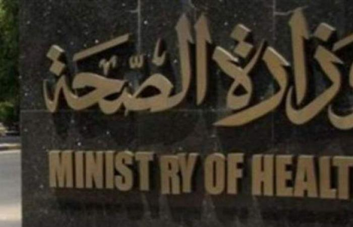 كيفية الاستعلام عن نتيجة معامل وزارة الصحة للسفر للسعودية؟
