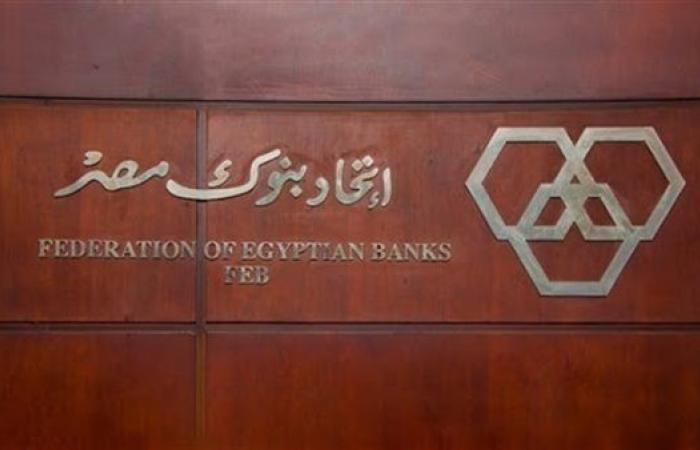 اتحاد بنوك مصر يساهم بنصف مليار جنيه لتوفير لقاح كورونا للفئات الأكثر استحقاقا
