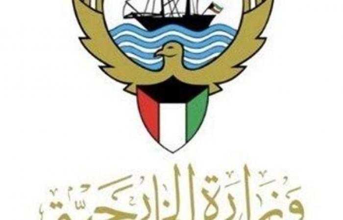 الخارجية الكويتية تصدر تحذيرا عاجلا لجميع مواطنيها