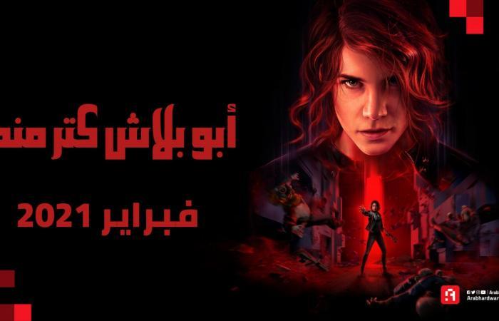 أبو بلاش كتر منه: ألعاب شهر فبراير المجانية