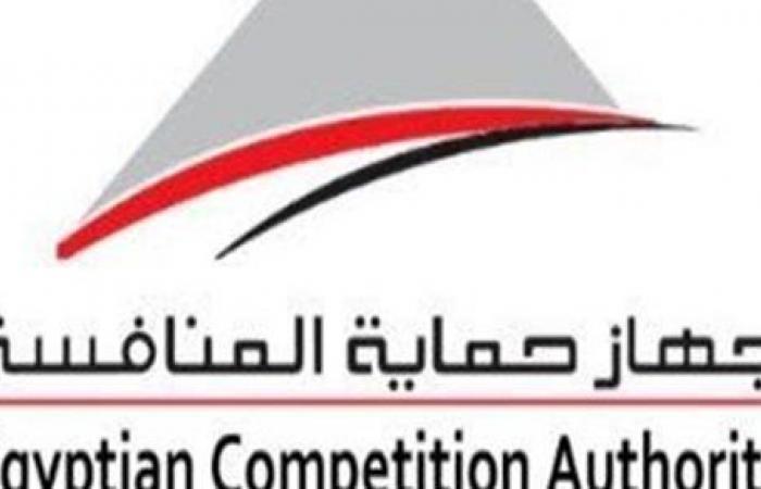 حماية المنافسة يشارك في البرنامج الرئاسي لتأهيل التنفيذيين
