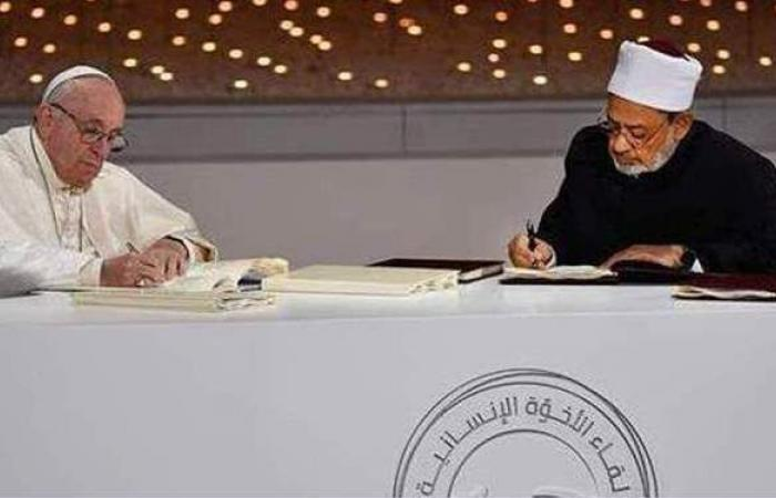 """""""رسائل الأخوة الإنسانية"""".. حملة عالمية تطلقها العليا للأخوة الإنسانية لتبادل رسائل السلام"""