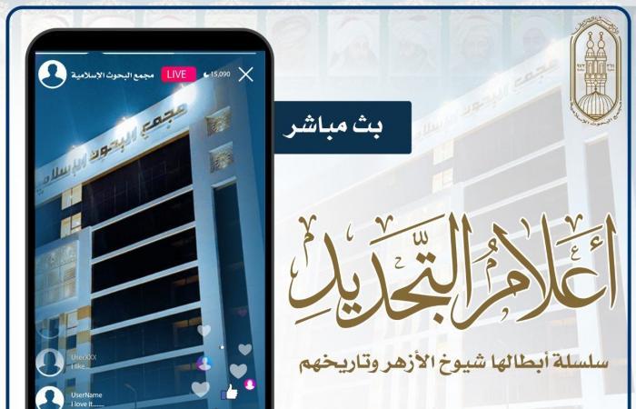 """مجمع البحوث الإسلامية يبدأ أولى حلقات سلسلة """"أعلام التجديد"""" اليوم"""