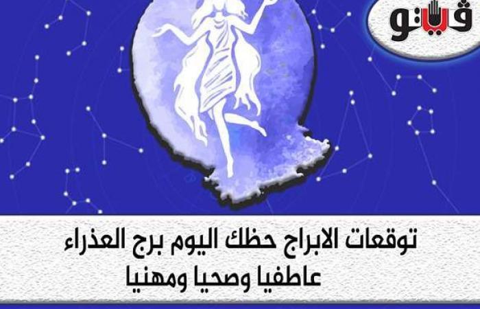 توقعات الابراج حظك اليوم برج العذراء الجمعة 5-2-2021