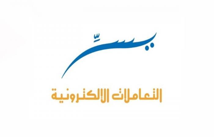 «يسِّر»: منصات «العمل عن بعد» تستفيد منها 94% من الجهات الحكومية