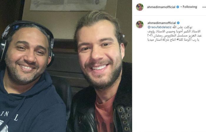 """أحمد إمام ينضم لفريق عمل """"الطاووس"""" مع سميحة أيوب وجمال سليمان"""