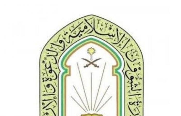 الشؤون الإسلامية تدعو المصلين إلى الإبلاغ عن أي تقصير في الإجراءات الاحترازية