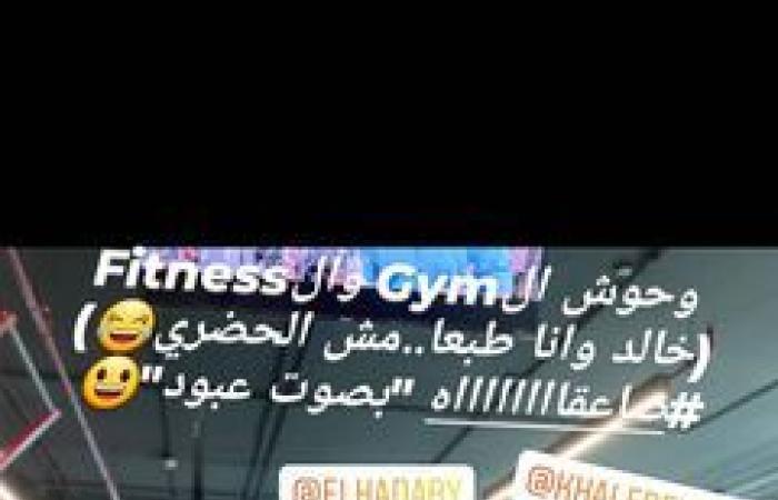 """""""أحلى فورمه وكرش"""".. خالد عليش وعصام الحضرى ورامى رضوان × صورة من الجيم"""