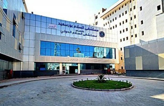 الرعاية الصحية: 210 ألف خدمة طبية لمنتفعي التأمين الصحي الشامل بمستشفى السلام بورسعيد