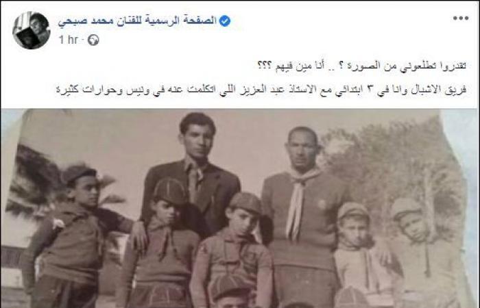 """محمد صبحى يسترجع ذكرياته بصورته فى الصف الثالث الابتدائى: """"أنا مين فيهم؟"""""""