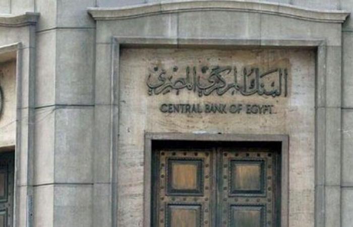 البنك المركزي: الاقتصاد القومي أظهر قوته أمام كورونا في أول 3 شهور من العام المالي الجاري