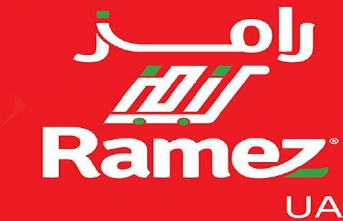 عروض رامز عمان من 5 فبراير حتى 20 فبراير 2021