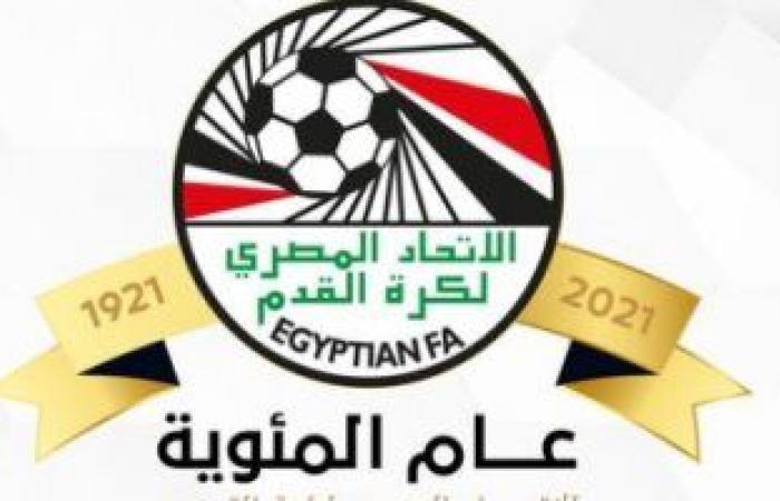 اتحاد الكرة يعقد مؤتمرا صحفيا لإعلان تفاصيل احتفالية المئوية