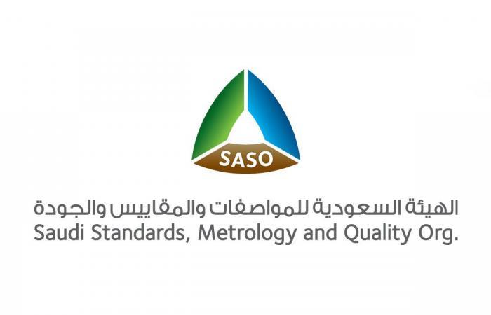 «المواصفات السعودية»: 10 منجزات تحققت خلال عام كورونا