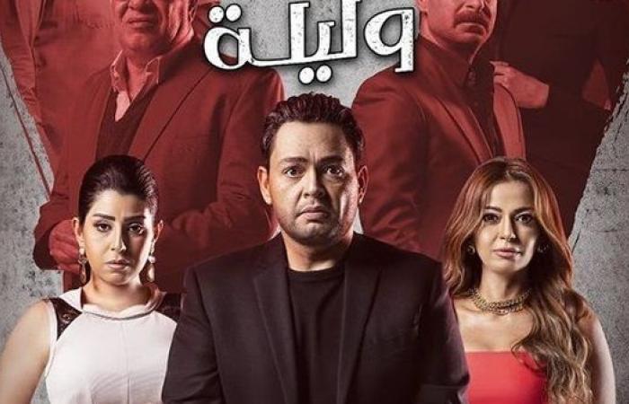 """انطلاق عرض مسلسل """"في يوم وليلة"""" لـ أحمد رزق في هذا الموعد"""