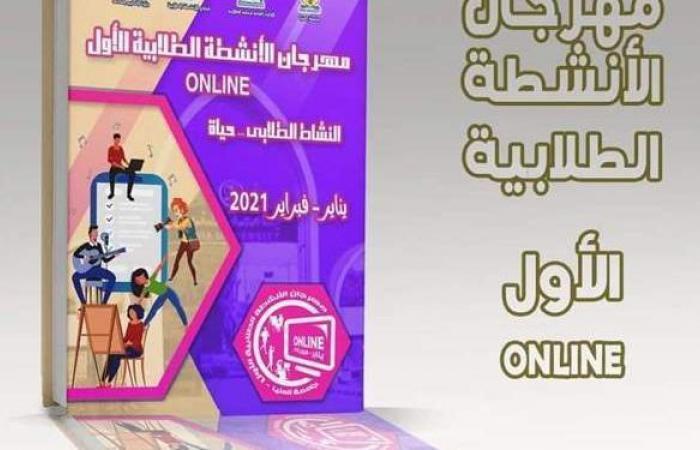 """جامعة المنيا تستقبل أعمال الطلاب في مسابقات مهرجان الأنشطة """"أونلاين"""""""