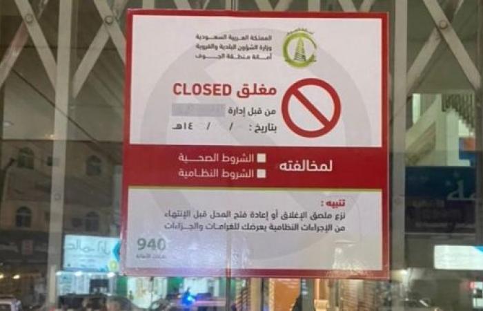 إغلاق مجمع تجاري شهير في الجوف بسبب الإجراءات الاحترازية