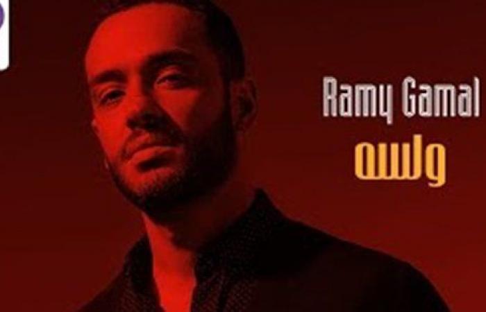 أغنية ولسه لـ رامي جمال تتخطى 5 ملايين مشاهدة