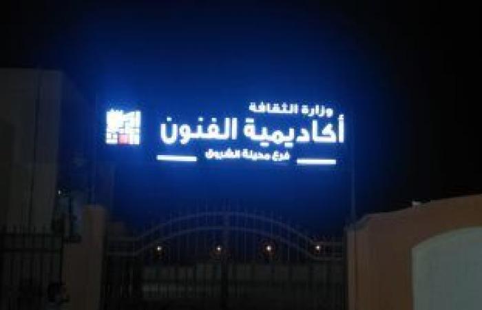 أكاديمية الفنون تؤسس فرعا جديدا بمدينة الشروق
