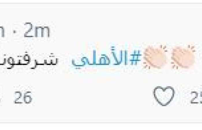 """نجوم الفن لـ الأهلي بعد خسارته من بايرن ميونيخ: """"شرفتونا"""""""