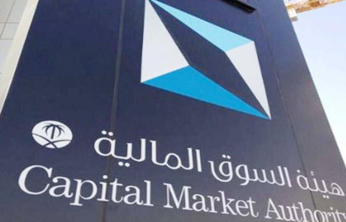 هيئة السوق المالية تطلق خدمة إلكترونية لتلقي المقترحات البحثية