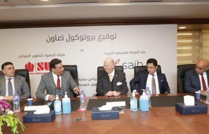 بنك SAIB يبدأ في تفعيل برنامج التمويل العقاري.. تفاصيل