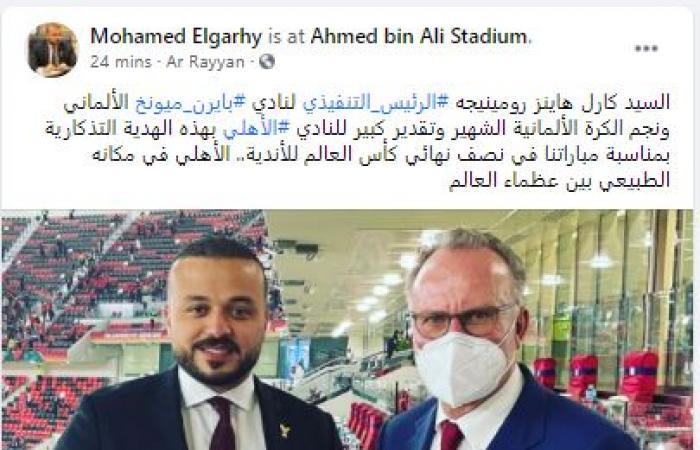 محمد الجارحى عضو الأهلى يتلقى هدية تذكارية من رئيس بايرن ميونخ ..صور