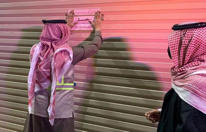 أمانة نجران تغلق منشأتين مخالفتين لتدابير «كورونا» وتنذر 19 أخرى