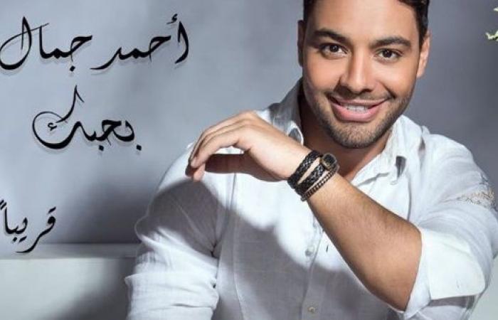 """""""الفجر الفني"""" ينشر موعد طرح أغنية """"بحبك"""" لأحمد جمال"""