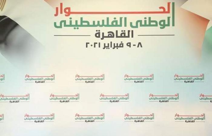 استئناف جلسات حوار الفصائل الفلسطينية بالقاهرة اليوم