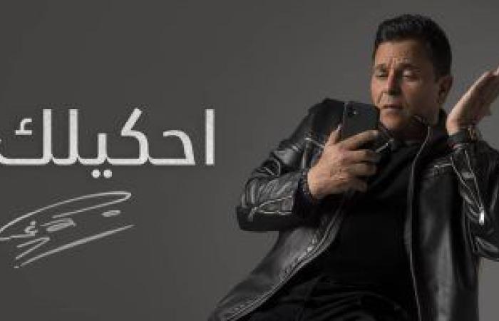 """محمد فؤاد يشوق جمهوره بصورة لبوستر أغنيته الجديدة """"أحكيلك"""".. صورة"""