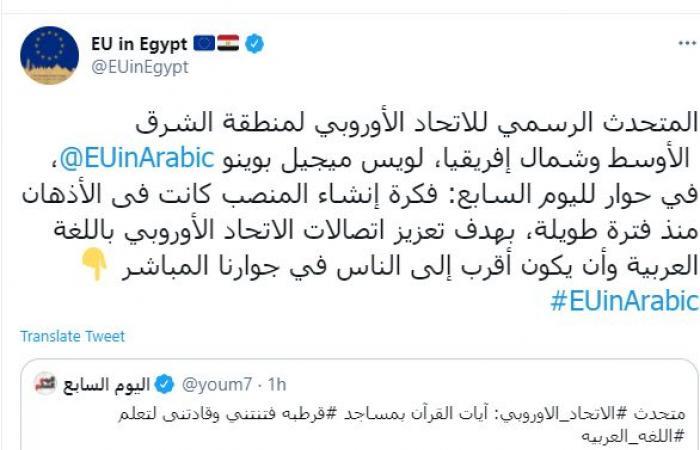 الاتحاد الأوروبى بالقاهرة يبرز حوار متحدث منطقة الشرق الأوسط مع اليوم السابع