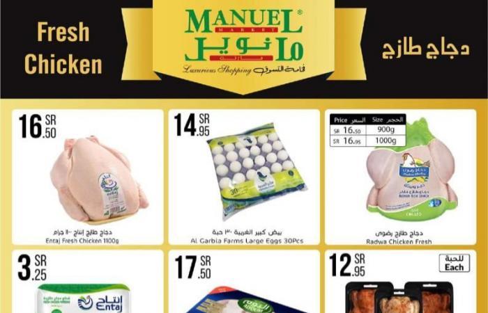 عروض مانويل الجبيل اليوم 10 فبراير حتى 16 فبراير 2021 فخامة التسوق