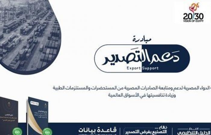 هيئة الدواء تطلق مبادرة لدعم صادرات مصر من المستحضرات والمستلزمات الطبية