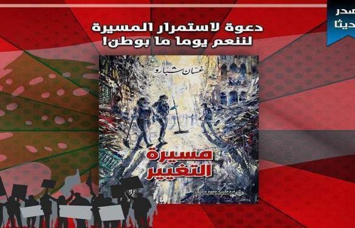 «مسيرة التغيير اللبناني» أحدث إصدارات الدار العربية للعلوم