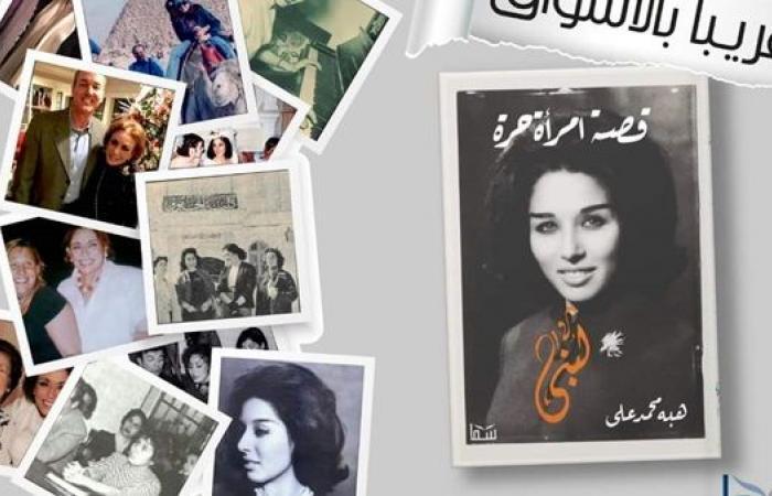 """مؤلفة مذكرات لبني عبد العزيز تكشف لـ""""الفجر الفني"""" كواليس كتابتها"""